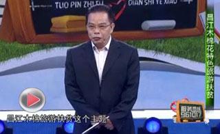 海南省脱贫致富电视夜校第三十课