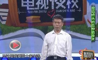 海南省脱贫致富电视夜校第三十一课