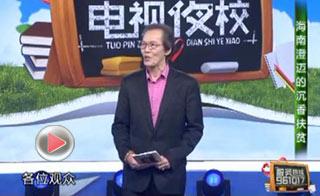 海南省脱贫致富电视夜校第三十二课