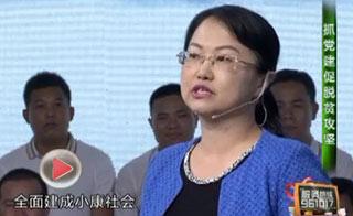海南省脱贫致富电视夜校第三十四课