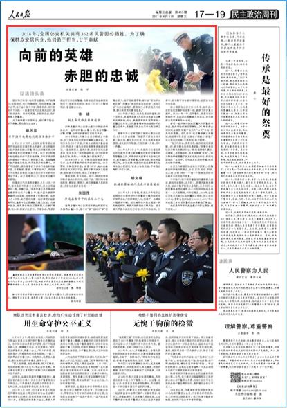 中央主要新闻媒体集中报道海南儋州民警朱国茂先进事迹