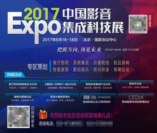年度影音盛会CIT2017于6月16日在京开幕