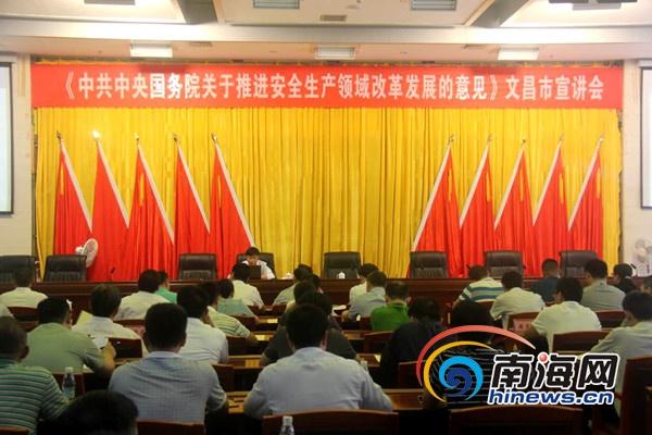 国务院安委办宣讲团到文昌宣讲安全生产