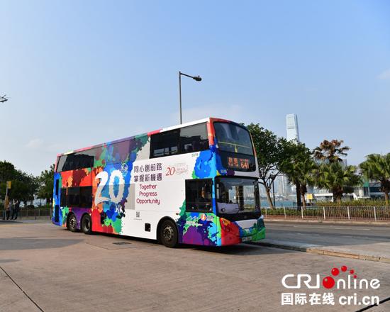 香港将举行系列活动庆祝香港特区成立20周年