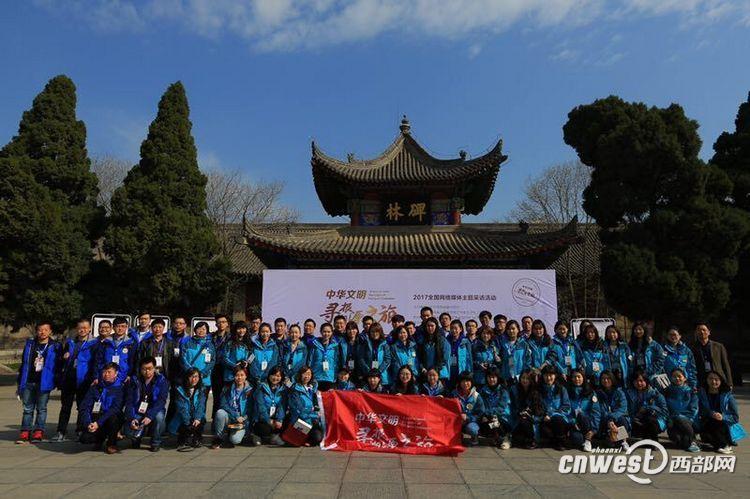 中华文明寻根溯源之旅启动 深度探访陕西文化自信