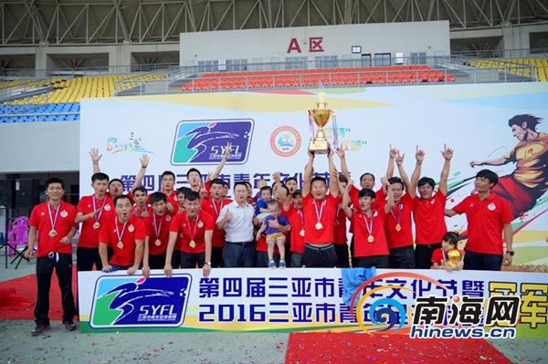 2016年三亚市青年足球联赛落幕 华盛队夺冠