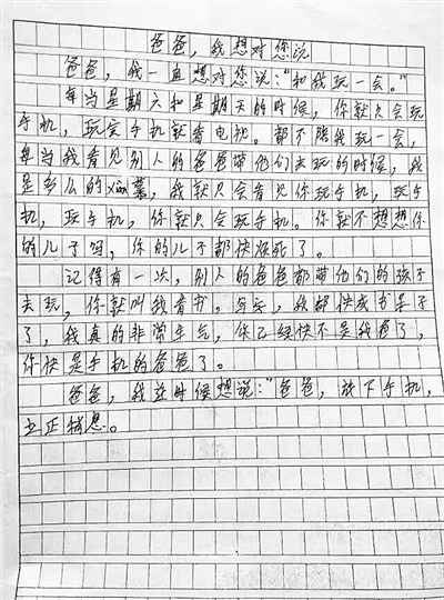 <b>引爆朋友圈!儋州一男生写作文埋怨父亲只会玩手机</b>