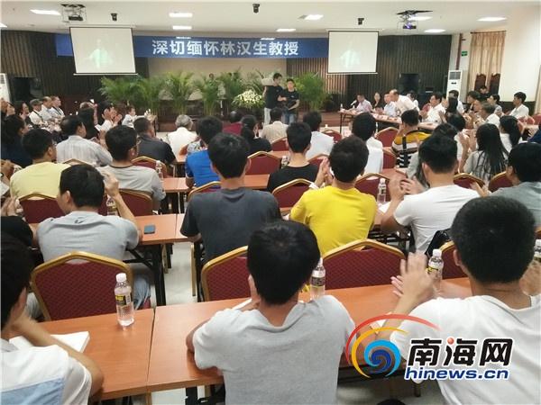 """""""海南之子""""林汉生入土为安 座谈会上百人缅怀追思(转帖) ..._图1-2"""