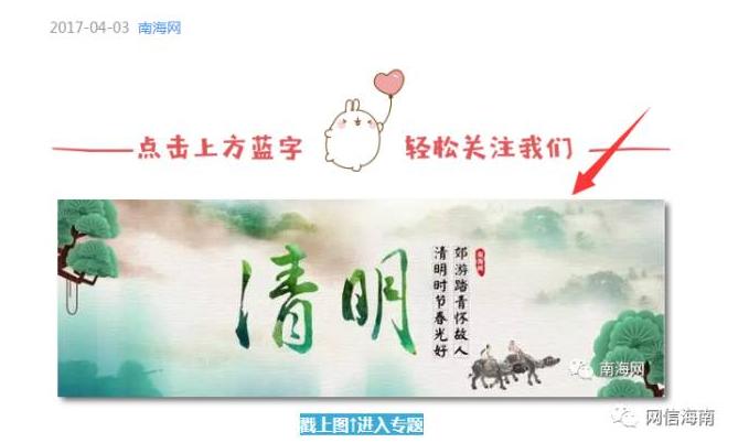 """<b>海南网络媒体积极开展""""清明祭英烈共筑中华魂""""活动</b>"""