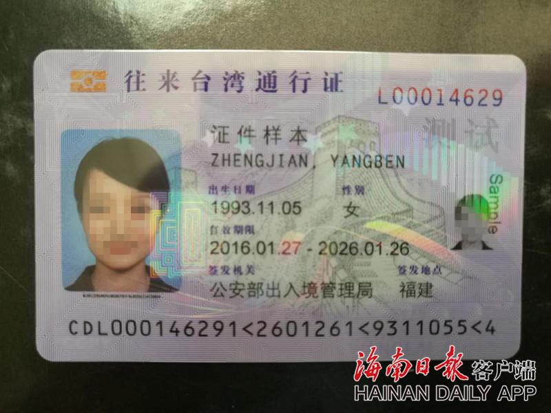 4月24日起海南省启用电子往来台湾通行证
