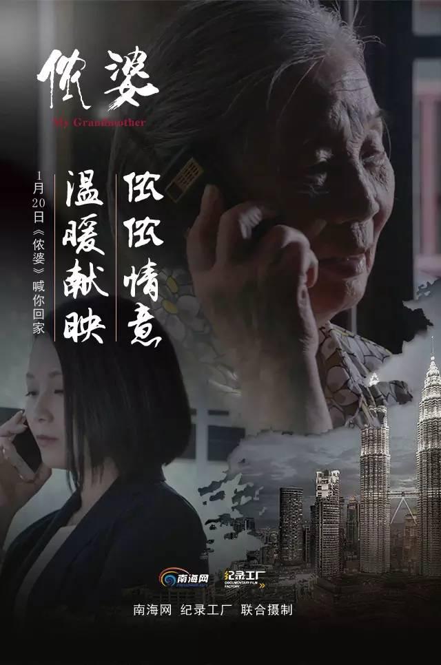 """赞!海南这部公益短片《侬婆》荣获""""温暖中国""""主题活动优秀作品奖"""