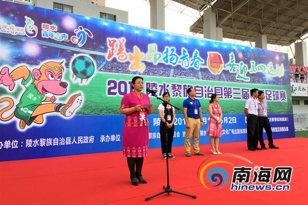 <b>陵水第三届青年足球赛火热开赛12支代表队伍参赛</b>