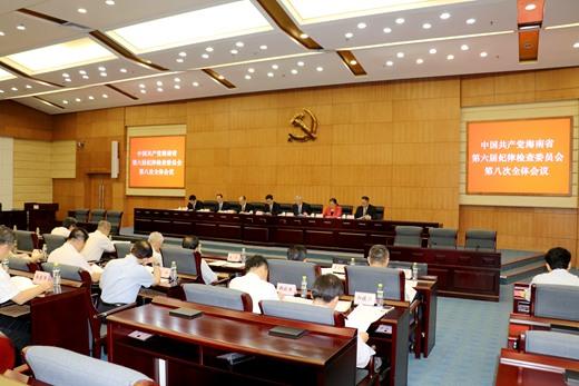 海南省纪委六届八次全会审议通过向省七次党代