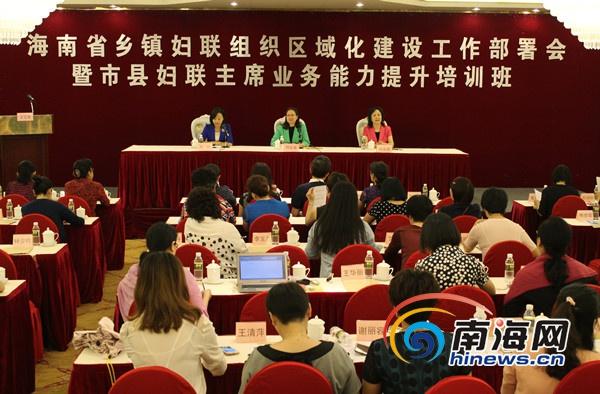 <b>海南妇联部署乡镇妇联组织区域化建设改革工作</b>