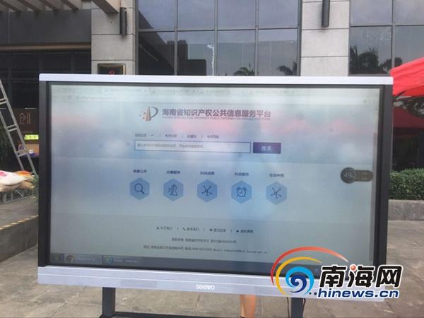 <b>海南省、海口市知识产权宣传周开幕 知识产权服务平台开通</b>