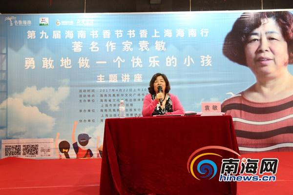 儿童文学作家袁敏抵琼 与家长交流儿童成长教育