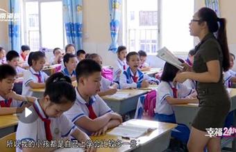 微视频| 从家到学校,丈量学生幸福的距离