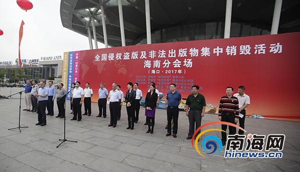 <b>海南省公开销毁23万多件侵权盗版制品及非法出版物</b>