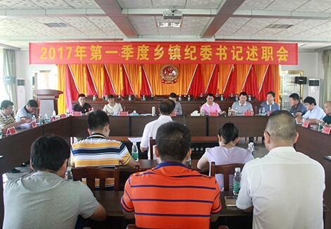 昌江召开2017年第一季度乡镇纪委书记述职会议