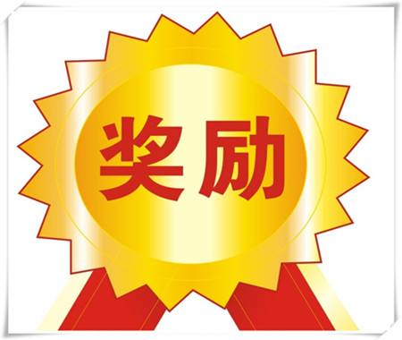 新华社北京4月27日电国务院办公厅近日印发通报,对2016年落实推进供给侧结构性改革、适度扩大总需求、促进创新驱动发展、保障和改善民生等有关重大政策措施真抓实干、取得明显成效的26个省(区、市)、90个市(地、州、盟)、127个县(市、区)予以表扬,并相应采取24条措施予以激励支持。   通报要求,受到表扬激励的地方要珍惜荣誉,发扬成绩,再接再厉,作出新的更大贡献。各地区、各部门要更加紧密地团结在以习近平同志为核心的党中央周围,认真贯彻落实党中央、国务院决策部署,坚持稳中求进工作总基调,牢固树立和贯彻