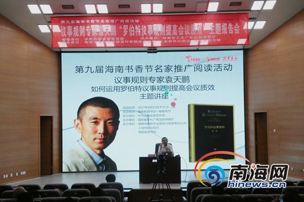 议事规则专家袁天鹏来琼做讲座谈如何提高会议质效