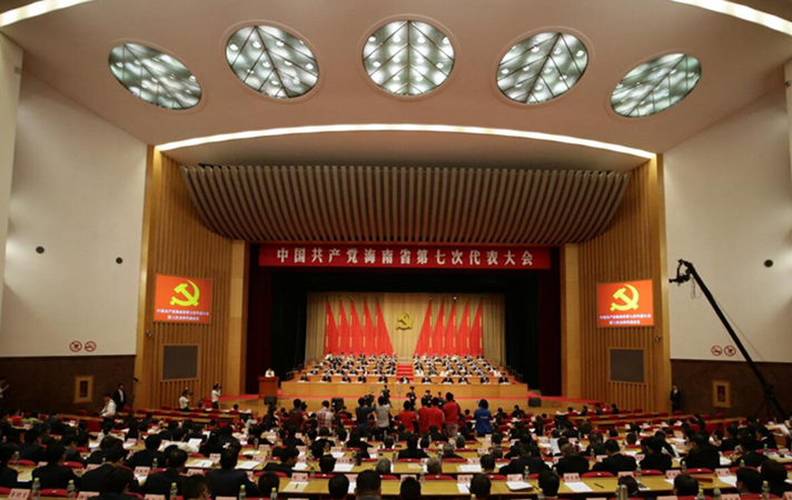 中国共产党海南省第七次代表大会胜利闭幕