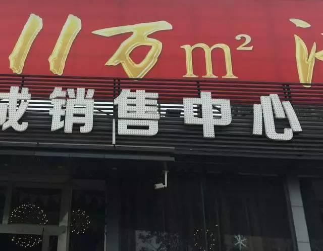 """海口所有楼盘""""五一""""前停售住建局:纯属谣言!"""