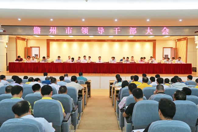 儋州市召开全市干部大会 学习贯彻落实省第七次党代会精神
