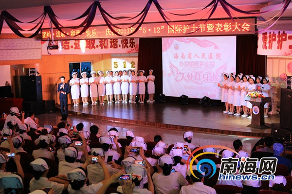 "<b>庆祝""5.12"" 海南省人民医院举办护士节表彰大会</b>"