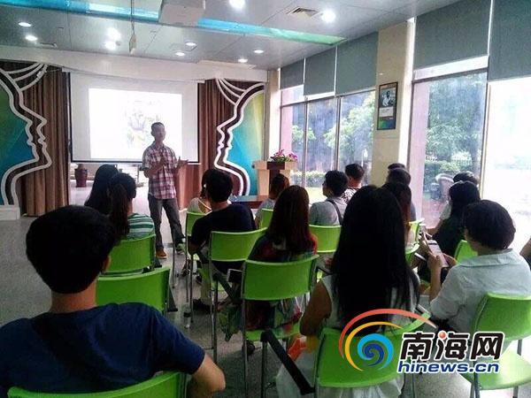 """海南互联网+众创中心举办影像培训启动""""最美妈妈""""摄影比赛"""