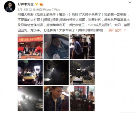YY金牌艺人老李首部网络大电影杀青