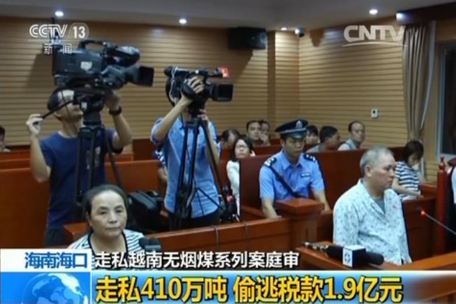 走私越南无烟煤偷逃税达1.9亿元 19名嫌疑人海口受审