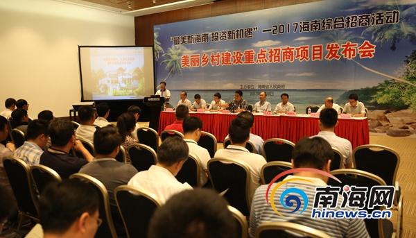 海南省政府北京发布重点招商项目 初步达成66个合作意向