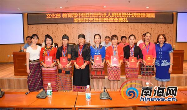 海南热带海洋学院黎族织锦技艺培训班收官50名学员获结业证书