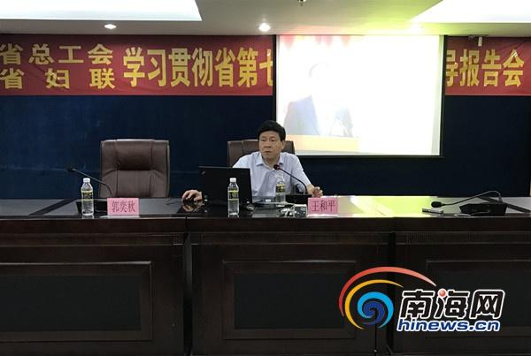海南总工会、省妇联联合举办学习贯彻省七次党代会精神专题讲座
