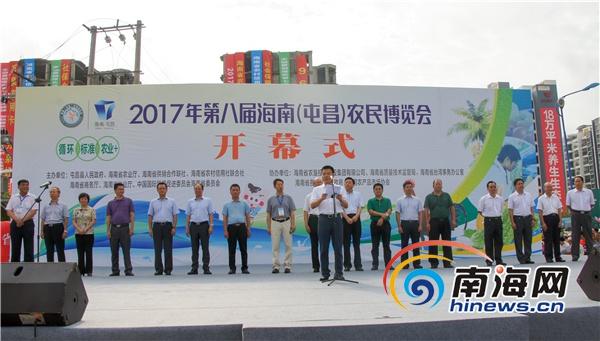 """陵水62种农产品""""竞艳""""农博会首日交易额达828万元"""