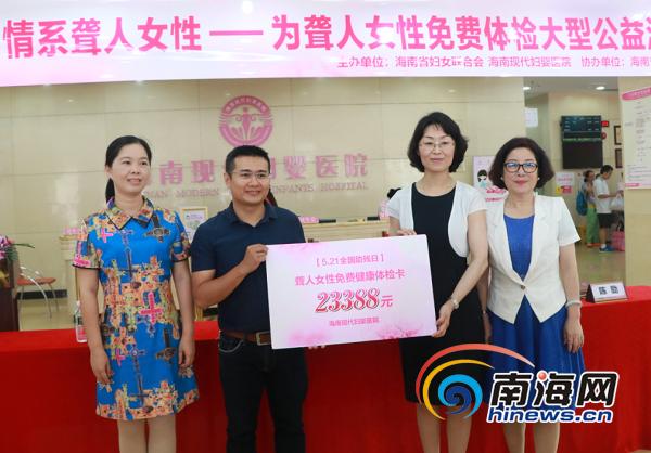 海南聋人女性免费体检大型公益活动海口启动