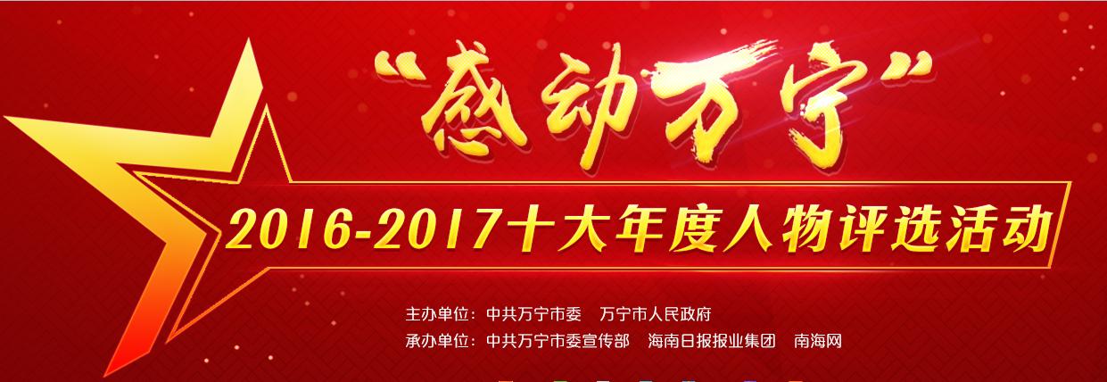 """""""感动万宁""""2019-2019十大年度人物评选活动今起投票"""