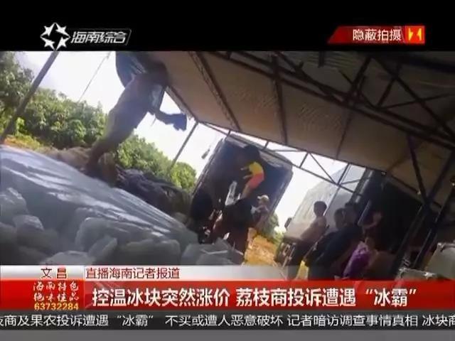 """荔枝商投诉文昌东路镇冰块涨价""""冰霸""""竟然语出惊人......."""