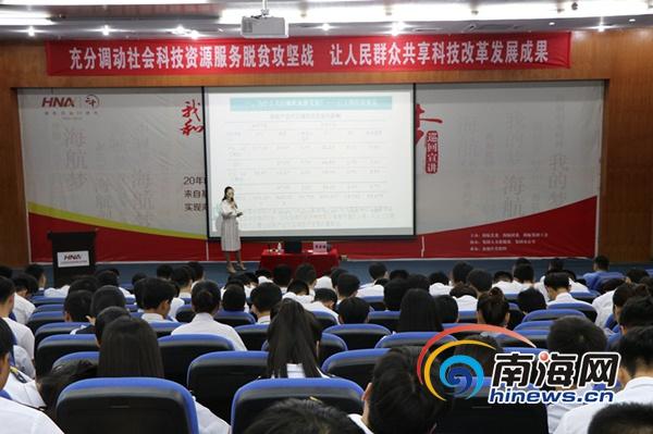 三亚科工信局在海航学院举办讲座 近300名学生参与