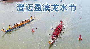 专题:第十五届海南澄迈盈滨龙水节