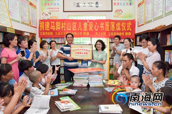 三亚市妇联为3个村庄捐建山区儿童爱心书屋