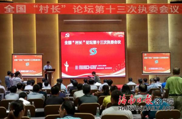 """2019年""""中国十大孺子牛村官""""在海南儋州揭晓"""