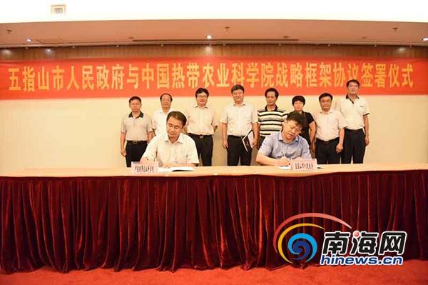 五指山市政府与中国热带农业科学院签署战略合作框架协议