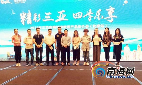 <b>三亚向京津冀发出邀请 全域旅游产品推介会亮相北京</b>