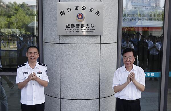 海口旅游警察支队挂牌成立将负责查处破坏旅游市场案件
