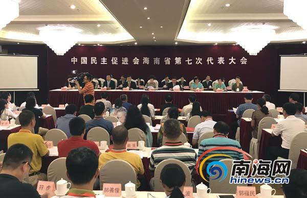中国民主促进会海南省第七次代表大会召开
