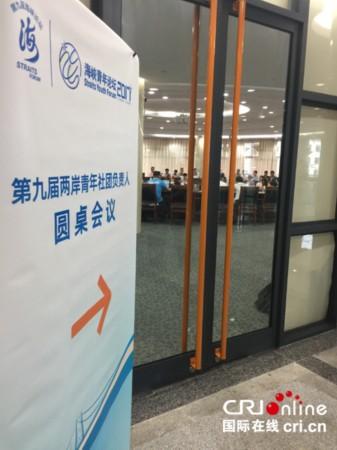 发挥两岸青年社团作用 让大陆惠及台湾青年的创业信息飞越海峡