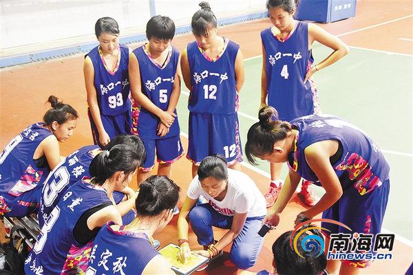 海口一中女篮六年五次夺全省中学生运动会冠军