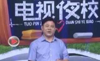 海南省脱贫致富电视夜校第四十一课